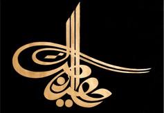 spiritualité,connaissance de soi,la voie,l'unité,islam